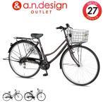 自転車 27インチ 本体 シティサイクル オートライト 6段変速 中学生 通勤 a.n.design works NC276HD アウトレット 完全組立済