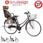 自転車 27インチ 本体 子供乗せ自転車 オートライト 変速 a.n.design works NC276HD with Kids アウトレット 完全組立済