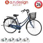 自転車 26インチ 本体 シティサイクル オートライト 通学 通勤 男の子 女の子 a.n.design works NT260HD アウトレット 完全組立済