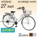 自転車 27インチ 本体 シティサイクル オートライト 外装6段変速 中学生 通学 a.n.design works NT276HD 完全組立済 送料無料