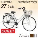 自転車 27インチ 本体 シティサイクル オートライト 6段変速 中学生 通勤 a.n.design works NT276HD アウトレット 完全組立済