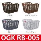 自転車 カゴ バスケット OGK 取っ手付きリアバスケット RB-005 RB005