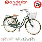 自転車 26インチ 本体 シティサイクル パイプキャリア 中学生 男の子 女の子 a.n.design works SD260 アウトレット 完全組立済