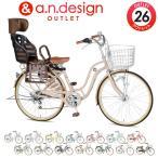 自転車 26インチ 本体 子供乗せ自転車 オートライト シティサイクル a.n.design works SD266RHD with Kids アウトレット 完全組立済