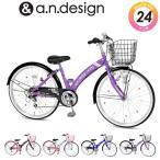 自転車 子供用 24インチ SV246 ワイヤーバスケット  a.n.design works