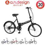 アウトレット 自転車 折りたたみ 20インチ 本体 6段変速 ミニベロ 小径車  Trot20 a.n.design works お客様組立 ポイントアップ