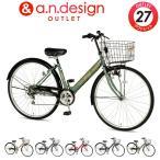 自転車 27インチ 本体 変速 ママチャリ シティサイクル 安い 中学生 通学 通勤 子供 a.n.design works NV276B アウトレット 完全組立済