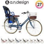 予約開始 2/23入荷予定 自転車 27インチ 子供乗せ自転車 オートライト LED シティサイクル 通園 a.n.design works V276HD with Kids 完全組立済 送料無料