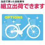 自転車と一緒に!同時購入のアシストバー等の取り付けもOK!