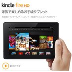 Kindle Fire HD 7タブレット(第3世代)
