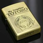 絶版品 ZIPPOZIPPO スタジオジブリ コレクション となりのトトロ トトロ NZ-03