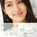フープピアス 14KGF グリーンアメシスト/プラジオライト マロンカット 天然石  ホワイトデー 日本製 ハンドメイド