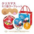 クリスマス お菓子 プレゼント 詰め合わせ 個包装 スイーツ プレゼント 2018 東京風月堂 クリスマスミニ缶ゴーフレット