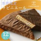 バレンタイン チョコレート プレゼント 詰め合わせ 個包装 スイーツ 東京風月堂 サピニエール12枚入