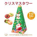 東京風月堂 クリスマスタワー