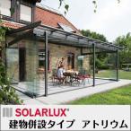 【施工地区限定・工事付き】 ソラルクス社 ドイツ製ガーデンルーム 「グラスハウス アトリウム」(見積商品)