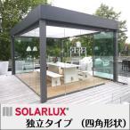 ソラルクス社 ドイツ製ガーデンルーム 「グラスハウス 独立タイプ(四角形状)」(見積商品※1円ではありません)