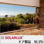 ソラルクス社 スライド&ターンドア 「SL25」(見積商品※1円ではありません)