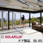 ソラルクス社 フォールディングドア 「SL45」(見積商品※1円ではありません)