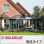 ソラルクス社 ドイツ製ガーデンルーム 「グラスハウス 特注タイプ」(見積商品※1円ではありません)