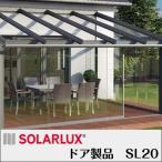 ソラルクス社 スライドドア 「SL20」(見積商品※1円ではありません)