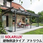 ソラルクス社 ドイツ製ガーデンルーム 「グラスハウス アトリウム」【サイズ:W5400xD5400】