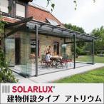 ソラルクス社 ドイツ製ガーデンルーム 「グラスハウス アトリウム」【サイズ:W6000xD6000】