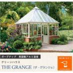 英国製アルミ温室 グリーンハウス THE GRANGE(ザ・グランジェ)【ガーデナップ株式会社正規特約店】