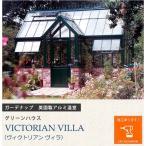 英国製アルミ温室 グリーンハウス VICTORIAN VILLA(ヴィクトリアン ヴィラ)【ガーデナップ株式会社正規特約店】