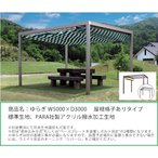 商品名:「ゆらぎ」W5000×D3000/屋根部格子ありタイプ/標準生地タイプ:PARA社製アクリル撥水加工生地/アルミ製パーゴラ&オーニング