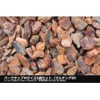 【送料無料】バークチップ(Mサイズ) 6袋セット 【マルチング材、グランドカバー】