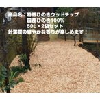 特選ひのきウッドチップ50L×2袋セット/国産ひのき100%(樹皮若干あり)【お庭や花壇のマルチング材、グランドカバー、ドッグランへ】
