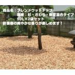 ブレンドウッドチップ50L×2袋セット/国産杉・さわら・樹皮混合タイプ【お庭や花壇のマルチング材、グランドカバー、ドッグランへ】