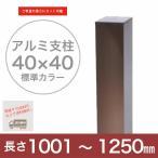 Yahoo!東京ガーデニングスタイル【目隠しフェンス】スタイルフェンス アルミ支柱[40角] 1001〜1250mm 《標準カラー》