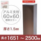 【樹脂フェンス】スタイルフェンス アルミ支柱[60角・1.5mm厚] 1,651〜2,500mm 《標準カラー》