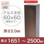 【樹脂フェンス】スタイルフェンス アルミ支柱[60角・2.0mm厚] 1,651〜2,500mm 《標準カラー》