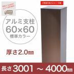 【樹脂フェンス】スタイルフェンス アルミ支柱[60角・2.0mm厚] 3,001〜4,000mm 《標準カラー》(柱キャップ付き)