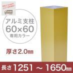 【樹脂フェンス】スタイルフェンス アルミ支柱[60角
