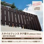 【目隠しフェンス】スタイルフェンス タテ張り L2000×