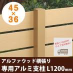 樹脂フェンス|アルファウッド[横張りタイプ] 専用アルミ支柱(長さ1,200mm)