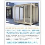 【受動喫煙防止の分煙対策】「りらっくハウス1型」屋外喫煙ハウス(標準仕様)サイズ:W2600mm×D1863mm×H2550mm/4.9平米画像