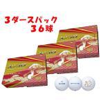 XXIO ゼクシオ11 ゼクシオイレブン 2020年干支ボール 3ダース(36個入り) ホワイト XXIO11 DUNLOP ダンロップ ゴルフボール