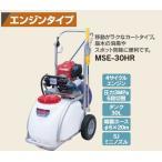 マルヤマ(丸山製作所) コンパクトキャリー動噴 MSE-30HR 送料無料 代引不可 メーカー在庫