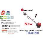 ゼノア刈払機(草刈機)BCZ315W 5シリーズ新発売 沖縄県・離島を除き送料無料 メーカー在庫