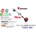 ゼノア刈払機(草刈機)BCZ315L 5シリーズ新発売 沖縄県・離島を除き送料無料 メーカー在庫
