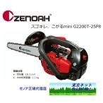 ゼノアチェンソーG2200T-25P8 スゴキレ 20cm(スプロイケットノーズバー・8インチ)送料無料 メーカー在庫
