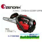 ゼノアチェンソーG2200T-25P10 スゴキレ 25cm(スプロケットノーズバー・10インチ)送料無料 メーカー在庫 2/14出荷可能