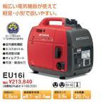 ホンダ発電機EU16i(EU16iT1) 送料無料 インバーター発電機 新品 弊社在庫有即納可能