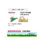 ホンダ耕うん機FG201用アタッチメント 10987グリーン培土器(尾輪付)W メーカー在庫