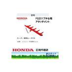 ホンダ耕うん機FG201用アタッチメント 11513 スーパー整地レーキ55 メーカー在庫